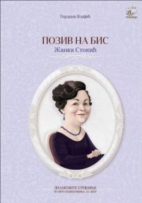 Poziv na bis: Žanka Stokić