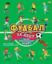 Fudbal za decu: Mali ilustrovani vodič