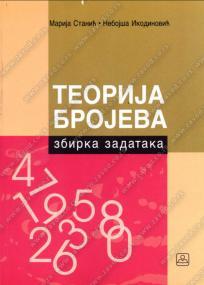 Teorija brojeva, zbirka zadataka