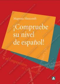 Španski jezik - gramatička vežbanja