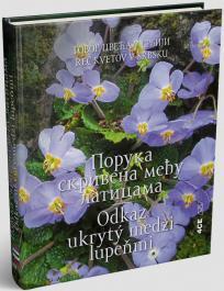 Govor cveća u Srbiji / Poruka skrivena među laticama (srpko-slovačko izdanje)