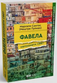 Favela: Nepoznati svet