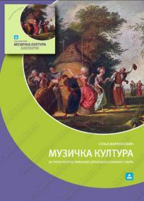 Muzička kultura, udžbenik za treći razred gimnazije društveno-jezičkog smera