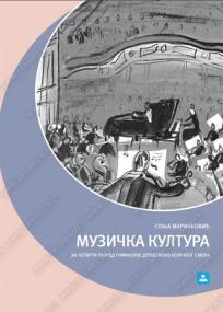 Muzička kultura za četvrti razred, udžbenik