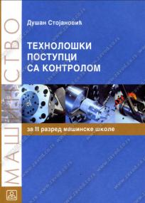 Tehnološki postupci sa kontrolom (tehničar za kompjutersko upravljanje)
