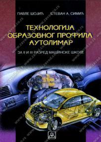 Tehnologija obrazovnog profila za autolimare