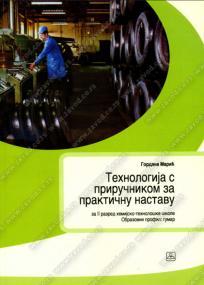 Tehnologija s priručnikom za praktičnu nastavu (praktični deo) za gumare