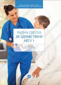 Radna sveska za zdravstvenu negu 1