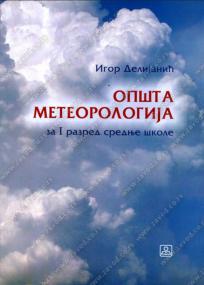 Opšta meteorologija