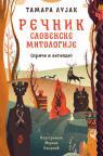 Rečnik slovenske mitologije (priče i legende)