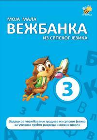 Moja mala vežbanka iz srpskog jezika 3