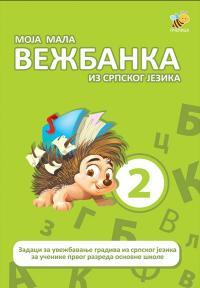 Moja mala vežbanka iz srpskog jezika 2