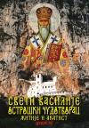 Sveti Vasilije Ostroški Čudotvorac: Žitije i akatist