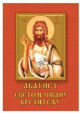 Akatist Svetom Jovanu Krstitelju