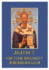 Akatist Svetom Nikolaju Mirlikijskom