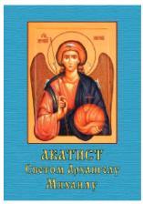 Akatist Svetom Arhangelu Mihailu