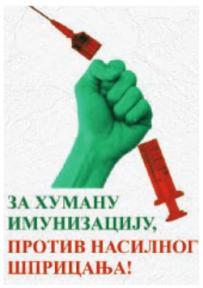 Za humanu imunizaciju, protiv nasilnog špricanja
