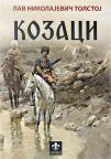 Kozaci