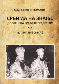 Srbima na znanje