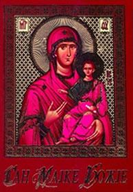 San Majke Božije