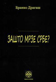 Zašzo mrze Srbe?