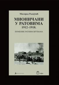 Mioničani u ratovima 1912-1918.