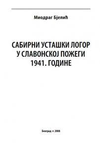 Sabirni ustaški logor u Slavonskoj Požegi 1941. godine