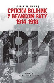 Srpski vojnik u Velikom ratu 1914-1918.