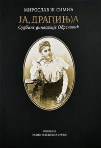 Ja, Drag(inj)a: Sudbine dinastije Obrenović