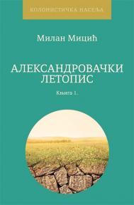 Aleksandrovački letopis: knjiga 1.