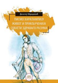 Pismo Haralampiju / Život i priključenija / Sovjeti zdravago razuma