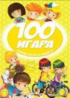 100 igara: Razmrdaj vijuge i zabavi se