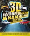 3D automobili i kamioni: Knjiga sa nalepnicama