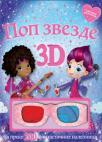 3D Pop zvezde