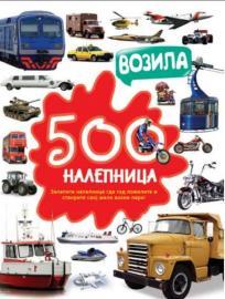 500 nalepnica: Vozila