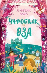 Čarobnjak iz Oza (klasici svetske književnosti za decu)