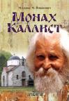Monah Kalist (ruski jezik)