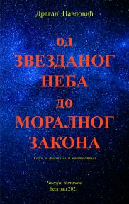 Od zvezdanog neba do moralnog zakona