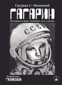 Gagarin: 60 godina od prvog čovekovog leta u kosmos
