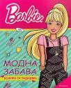 Barbie modna zabava: Bojanka sa zadacima