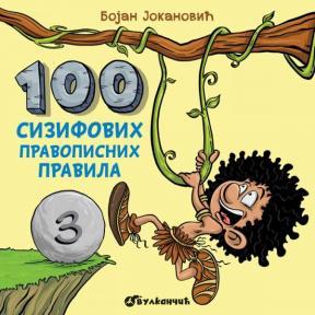 100 Sizifovih pravopisnih pravila 3