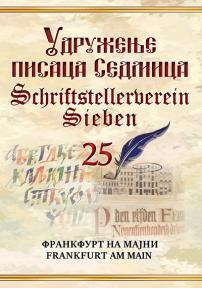 Udruženje pisaca Sedmica / Schriftstellerverein Sieben