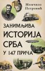 Zanimljiva istorija Srba u 147 priča
