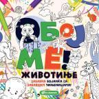 Oboj me!: Životinje